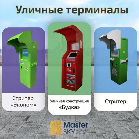 Терминалы! Доставка по Всему Казахстану