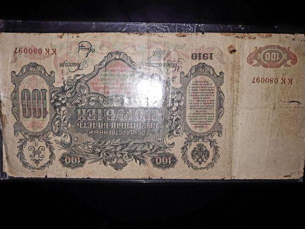 Бумажные деньги разные