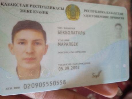 Найдено удостоверение личности