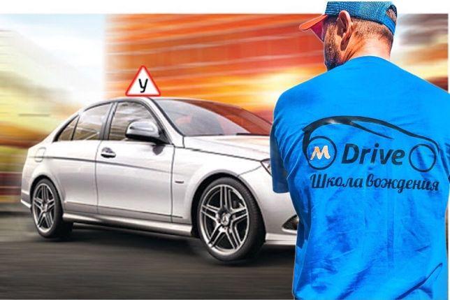 Автоинструктор.Уроки вождения на вашем автомобиле M-Drive.