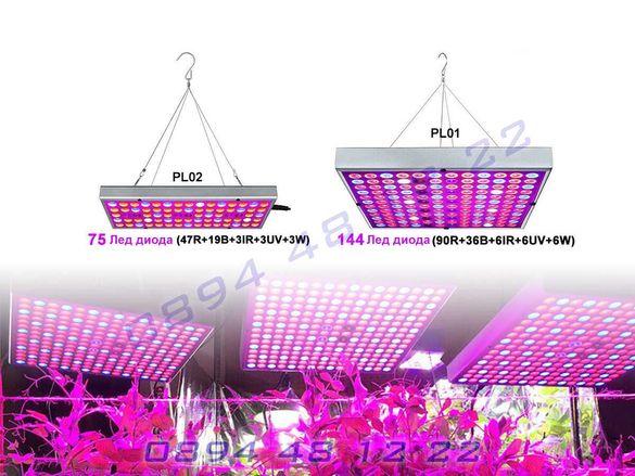 Лампа Бърз Растеж Растения Фито Лампа ЛЕД Осветление LED Разсад Лампи