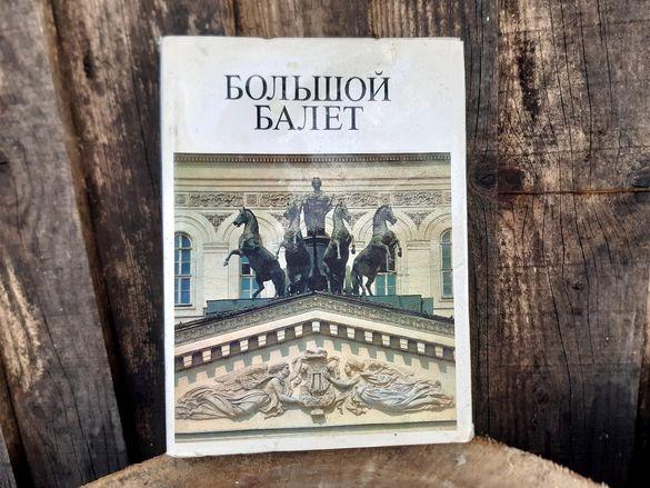 Уникален Руски албум за Историята на Болшой Балет