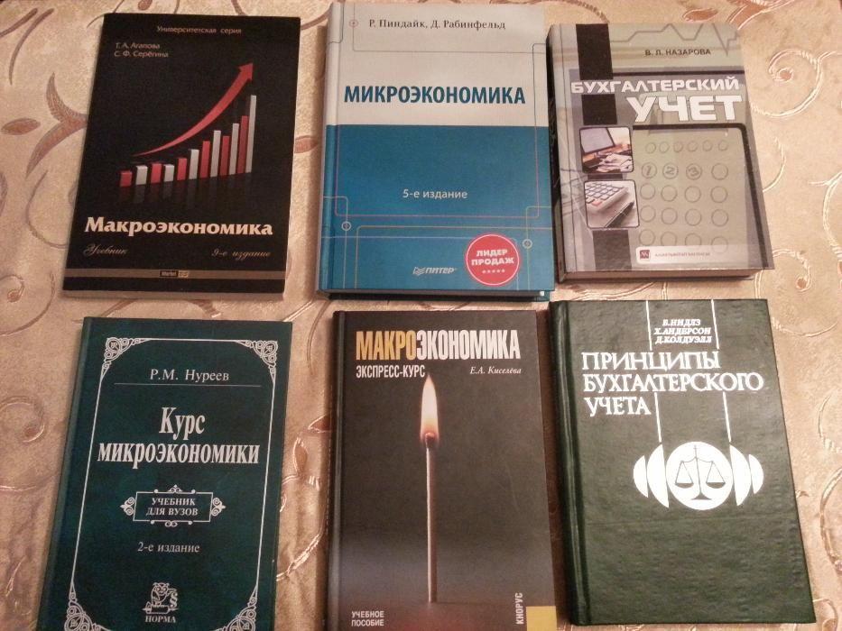 Книги по Экономике Алматы - изображение 1