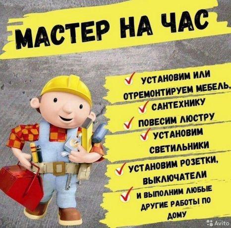 Муж на час! все виды ремонтных работ по дому