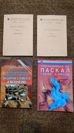 Учебници за ТУ-София