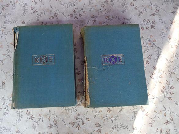 Кратка химическа енциклопедия 2 тома