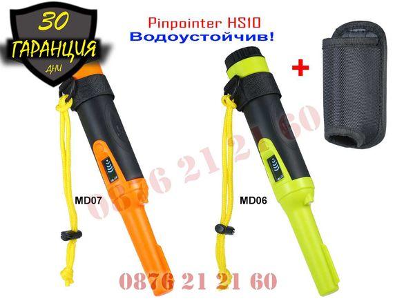 НОВ Водоустойчив Металдетектор HS10 Pinpointer Металотърсач Пинпойнтер