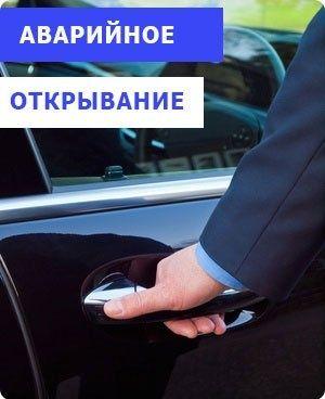 Вскрытие авто Открыть машину Взлом замков Открыть сейф Медвежатник