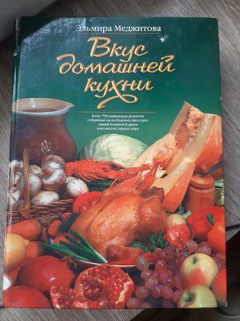 Книга рецепты кухня