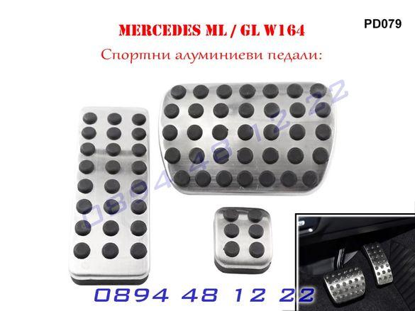 Спортни Алуминиеви Педали Mercedes Мерцедес ML W164 GL X164 МЛ W166 ГЛ