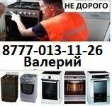 ремонт газовых духовок , замена жиклёров , подключение /ремонт