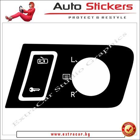 Стикери Лепенки за износени и изтъркани копчета и бутони-VW Touran