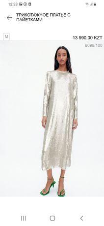 Новое стильное платье Zara в пайетках