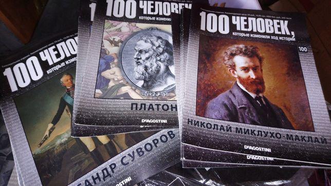 Журнал 100 человек (вся коллекция)