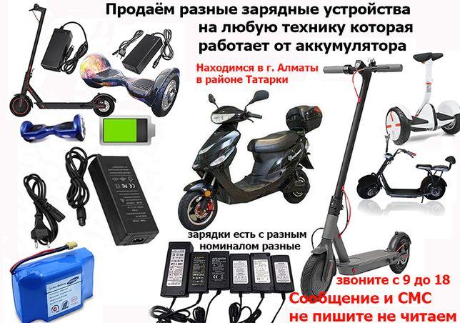для скутера на самокаты электро-мопеды байки и от др. тех. ЗАРЯДКИ АКБ