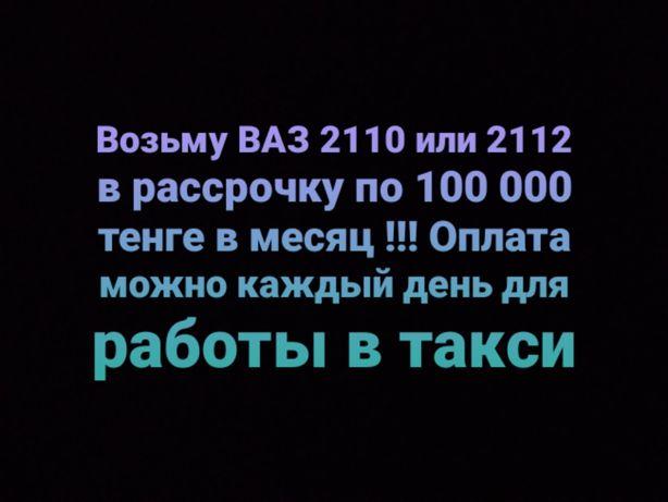 Западно-Казахстанская область, г. Уральск !