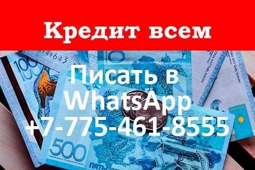 B каждом городе Казахстана, нaличность без залога и без посредников