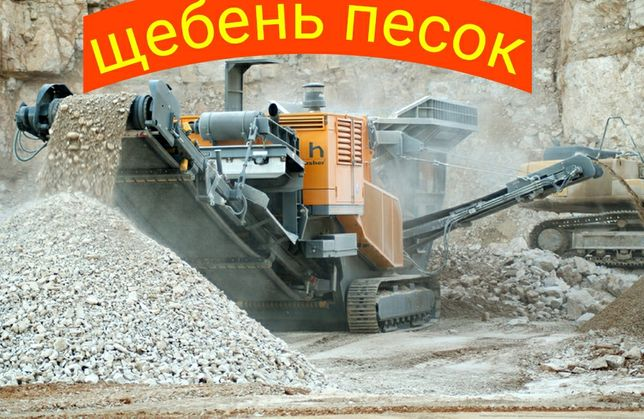 Песок речной строительный. щебёнка грунт