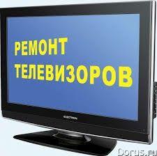Недорогой ремонт телевизоров с выездом в Алматы и Алматинской области