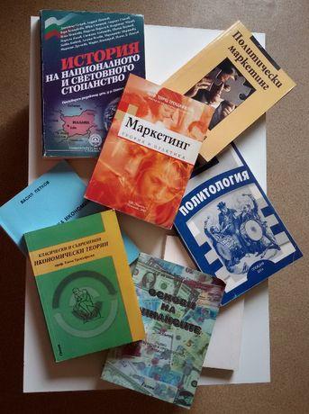 Учебници за студенти по икономически специалности
