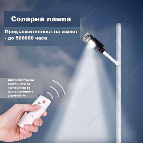 Улична соларна LED лампа 40W с фотоклетка, дистанционно и три режима