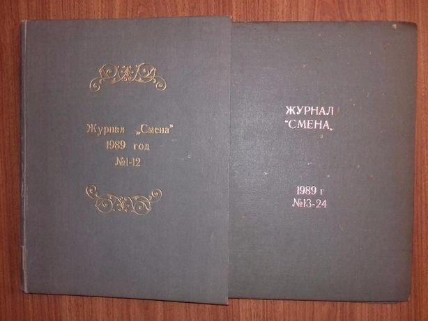 """Журнал """"Смена"""".Подшивки номеров с 1 по 24 номер 1989 года"""