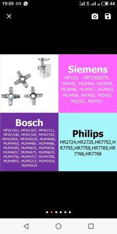 нож для мясорубки Bosch Philips Siemens