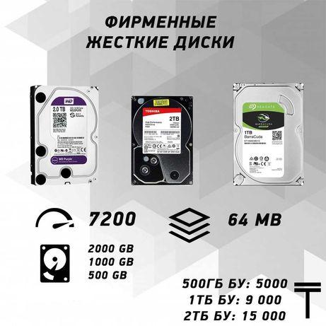 Жесткий диск 1 терабайт , 500 ГБ
