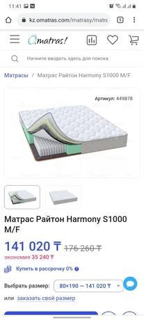 Матрац Harmony S1000 M/F 160*200