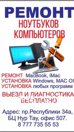 Ремонт ноутбуков и компьютеров, ремонт iMac, MacBook.Антивирусы. Офис.