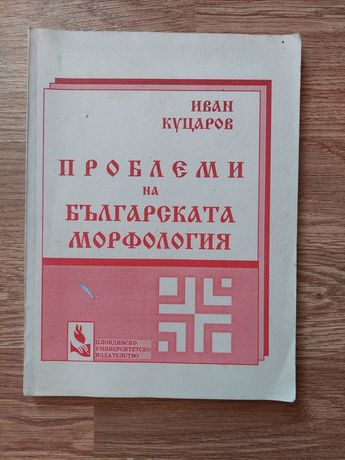 Учебници по Български език