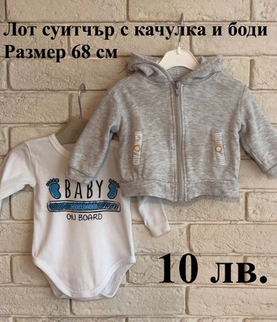 Бебешки дрешки размер 68 см