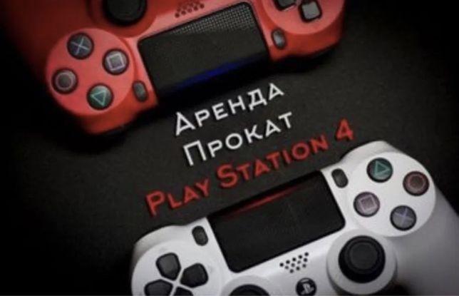 Playstation 4 | прокат / аренда | Плейстешн 4 | ps4