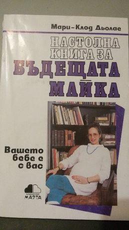 """""""Настолна книга за бъдещата майка"""" от Мари-Клод Дьолас"""