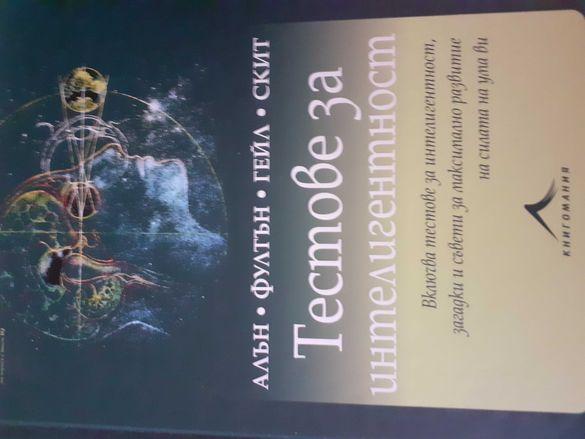 Книга тестове за интелигентност