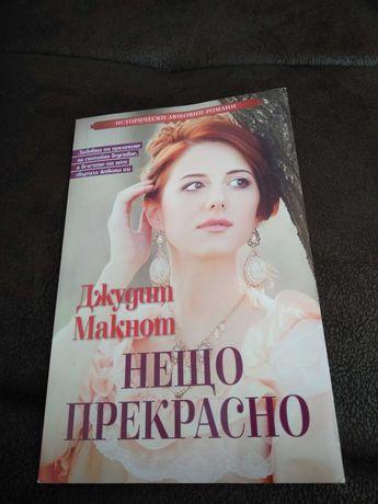 """Джудит Макнот """"Нещо прекрасно"""" книга"""