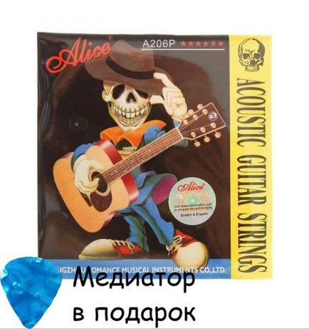 Продам струны для акустической гитары + медиатор в подарок