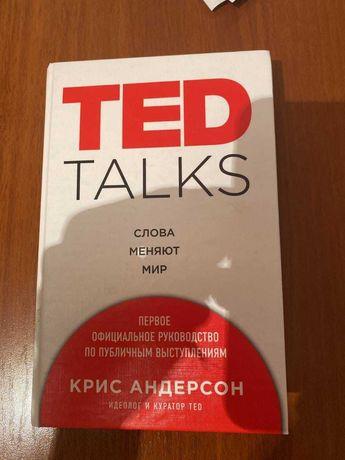 Продам книгу TED, слова меняют мир!