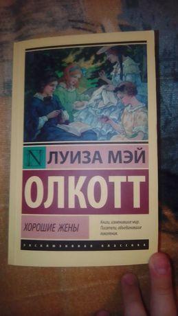 Книга писательницы Луизы Мэй Олкотт