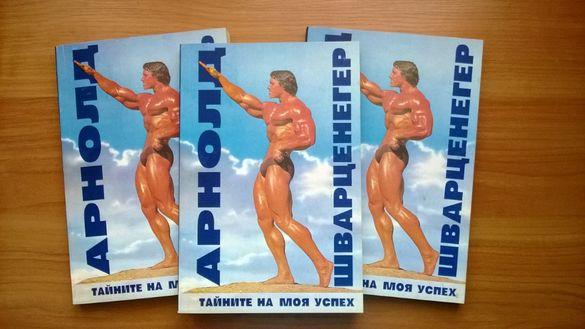 Арнолд Шварценегер - Тайните на моя успех