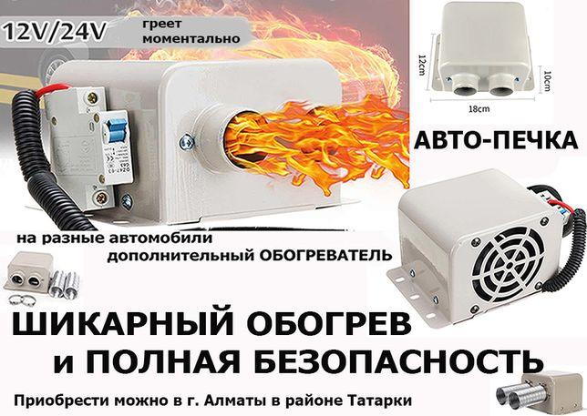 электрическая АВТО-ПЕЧКА 12/24 вольт. Сухой фен. Обогреватель в салон