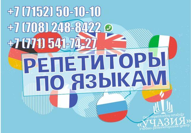 Репетиторы учитель английского русского казахского китайского языка