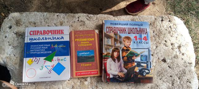 Справочники для 1-4 классов