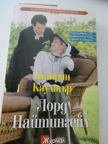 2 бр. любовни романи - Лорд Найтингел и Завръщане в прованс