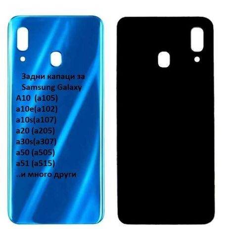Заден капак за Samsung а10,а20,а30,а40,а50,а60,а70/s/e back cover