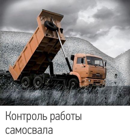 Авто GPS и ДУТ на КАМАЗ Автобус Газель Спецтехнику Расход топлива