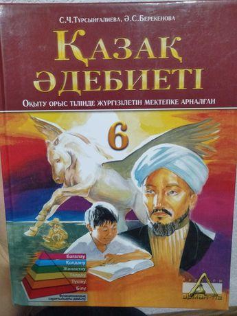Учебник по казахской литературе