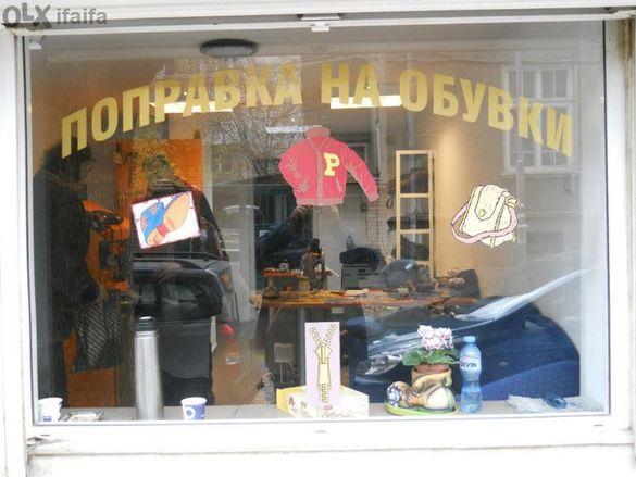 Поправка на обувки чанти кожени изделия / обущар