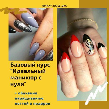 Обучение маникюр + наращивание ногтей