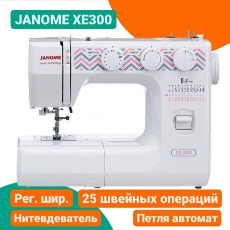 Швейная машина JANOME XE300. В рассрочку по 3300 в месяц 0-0-24